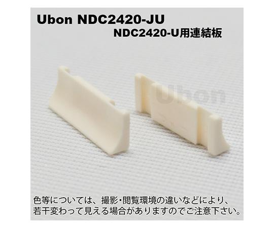圧接形中継コネクタ 10個入 NDC2420-JU