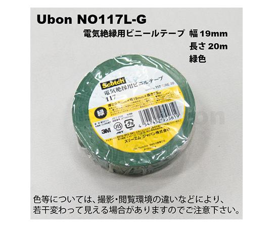 電気絶縁用テープ 19mm×20m 緑 NO117L-G