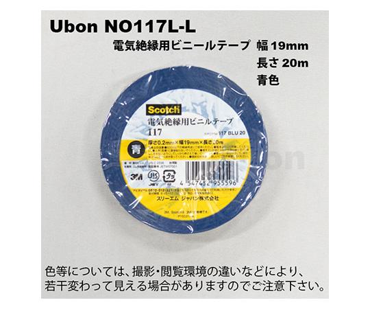 電気絶縁用テープ 19mm×20m 青