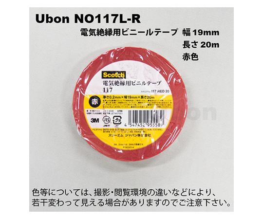 電気絶縁用テープ 19mm×20m 赤 NO117L-R
