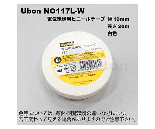 電気絶縁用テープ 19mm×20m 白 NO117L-W