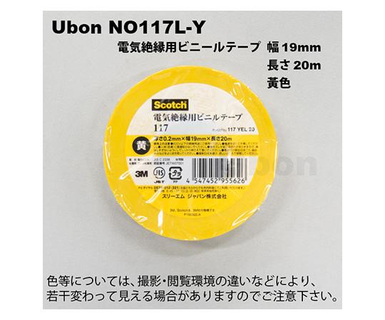電気絶縁用テープ 19mm×20m 黄 NO117L-Y