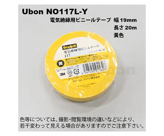 電気絶縁用テープ 19mm×20m 黄
