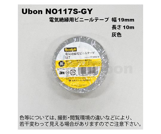 電気絶縁用テープ 19mm×10m 灰 NO117S-GY