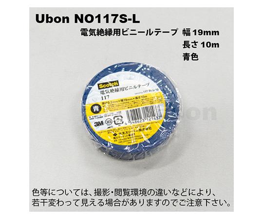 電気絶縁用テープ 19mm×10m 青 NO117S-L