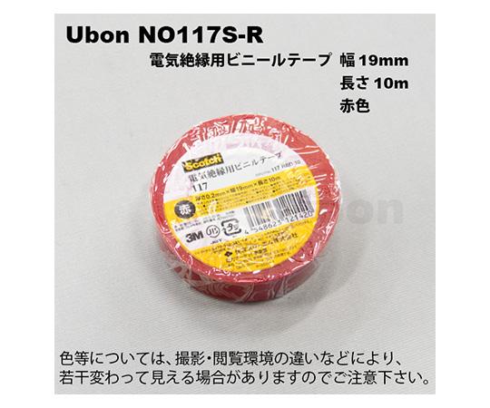 電気絶縁用テープ 19mm×10m 赤 NO117S-R