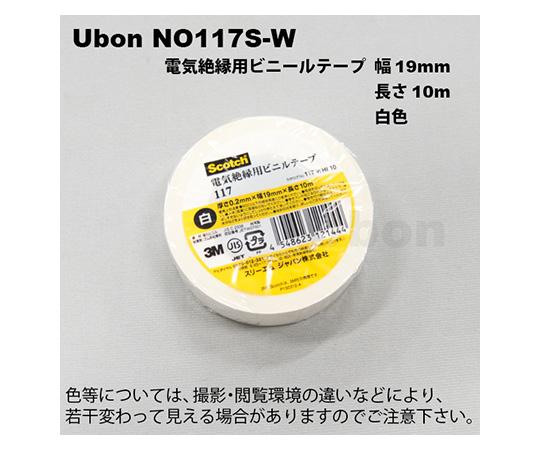 電気絶縁用テープ 19mm×10m 白 NO117S-W