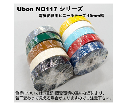 電気絶縁用テープ 19mm×10m 黄 NO117S-Y