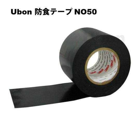 NO,50 防食テープ