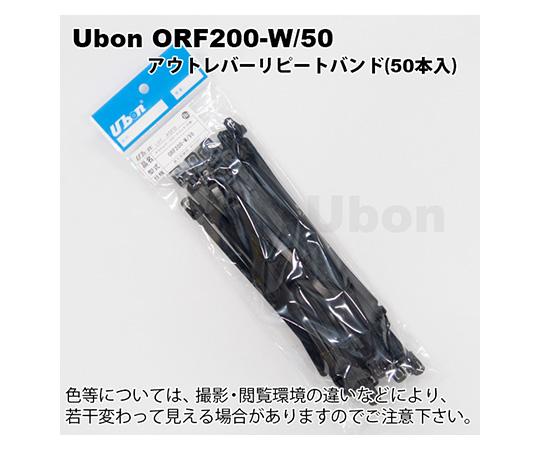 アウトレバーリピートバンド 50本入 黒 耐候性 ORF200-W/50