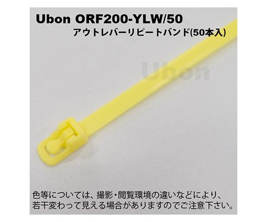 アウトレバーリピートバンド ORF200-YLW/50 50本入 黄 ORF200-YLW/50