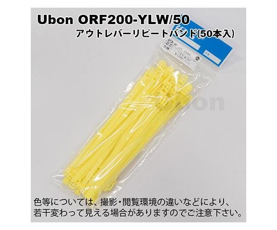 アウトレバーリピートバンド 50本入 黄 ORF200-YLW/50