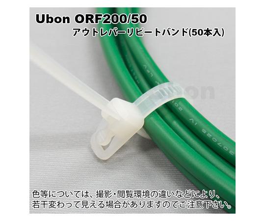アウトレバーリピートバンド 50本入 乳白 ORF200/50