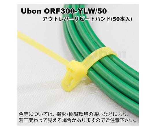 アウトレバーリピートバンド 50本入 黄 ORF300-YLW/50