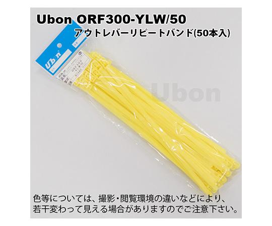 アウトレバーリピートバンド ORF300-YLW/50 50本入 黄 ORF300-YLW/50