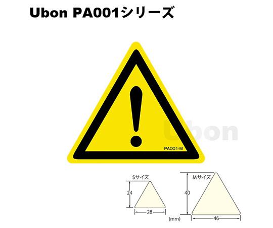 三角ラベル(PLラベル)【一般警告・注意】Sサイズ PA001S