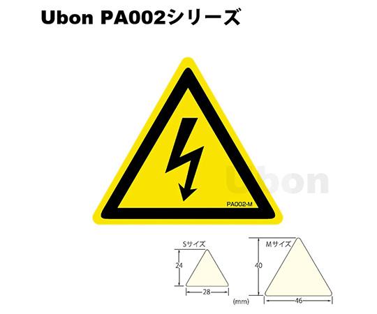 三角ラベル(PLラベル)【感電注意】Sサイズ PA002S