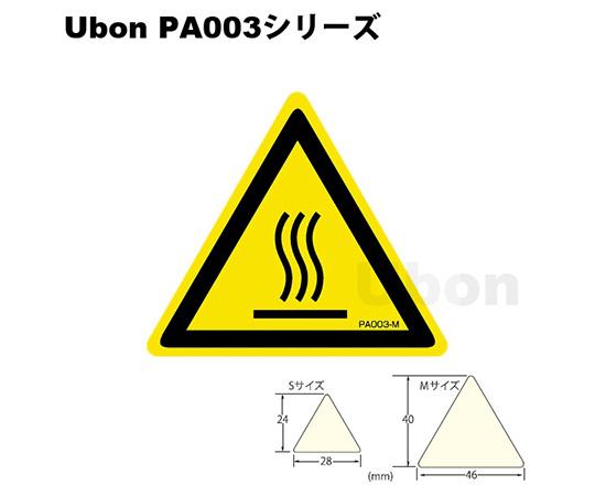 三角ラベル(PLラベル)【高温注意】Mサイズ(PA003M) PA003M