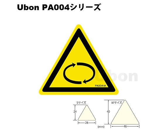 三角ラベル(PLラベル)【回転注意】Sサイズ(PA004S)