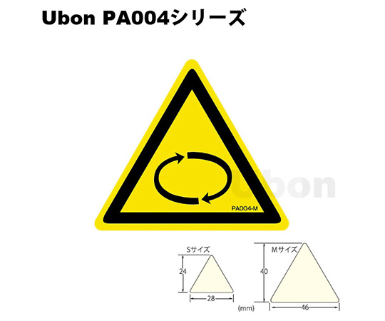 三角ラベル(PLラベル)【回転注意】Sサイズ PA004S