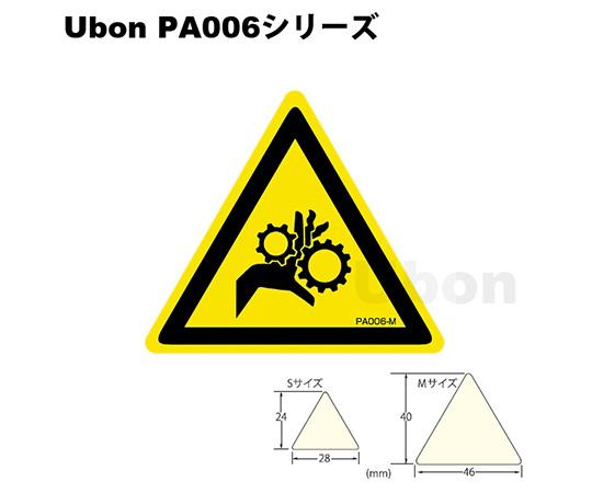 三角ラベル(PLラベル)【巻込み注意】Mサイズ PA006M