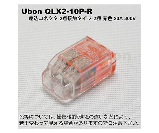 差し込みコネクタ(2点接触タイプ) 10個入 QLX2-10P-R