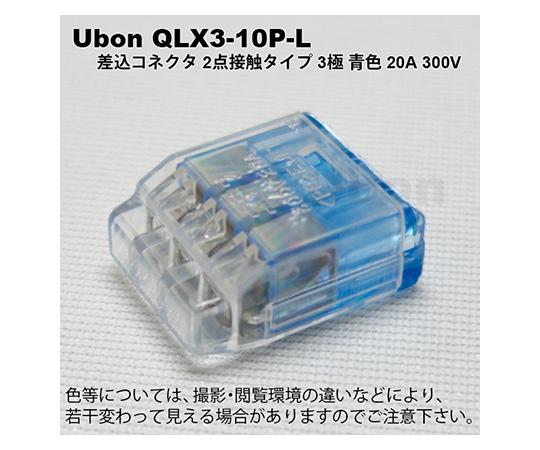 差し込みコネクタ(2点接触タイプ) 10個入 QLX3-10P-L