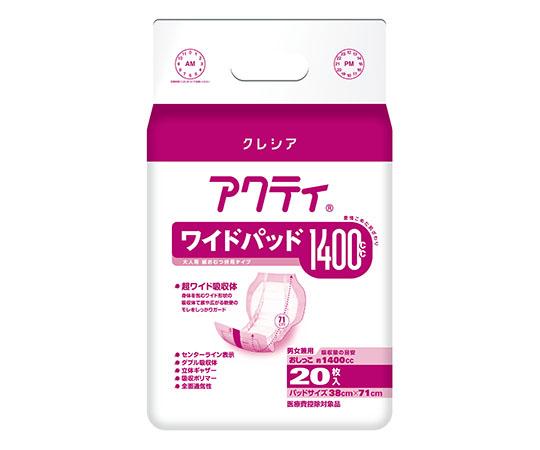 アクティワイドパッド(男女兼用)
