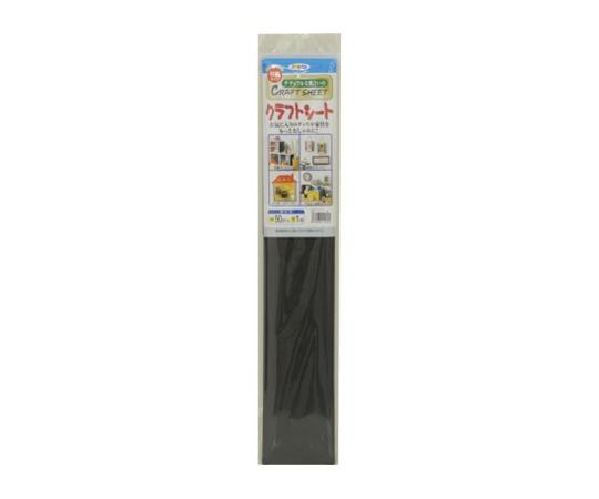 クラフトシート(インテリア用粘着シート)50cm×1m(黒) CS-2