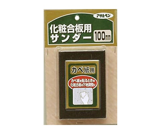 化粧合板用サンダー 910