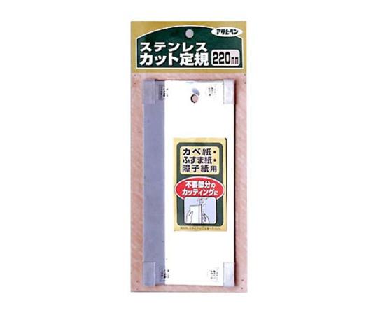 ステンレスカット定規 カベ紙用 220mm 906