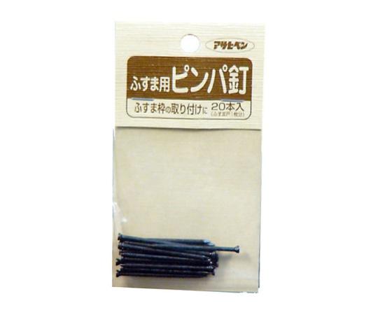 [取扱停止]ふすま用道具類 ピンパ釘 930