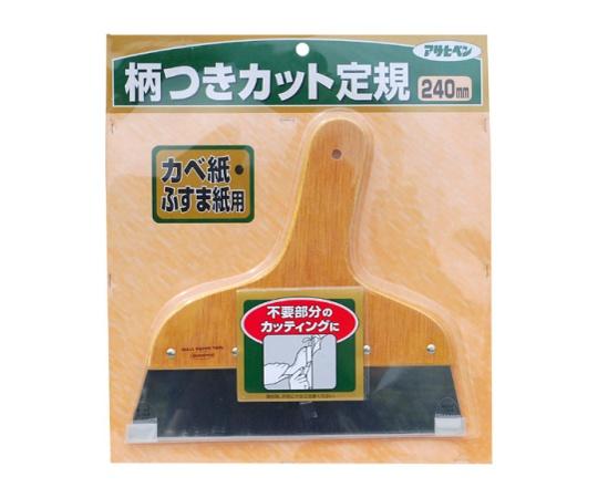柄つきカット定規 240mm 976