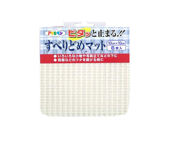 すべりどめマット 10cm×10cm(クリーミーホワイト) LF8-10