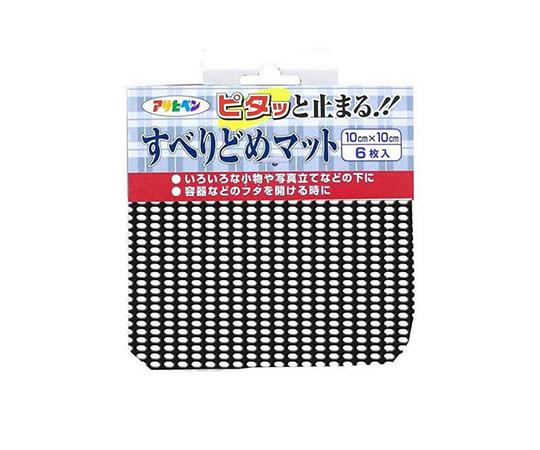 すべりどめマット 10cm×10cm(ブラック) LF12-10