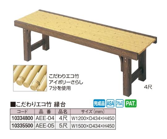こだわりエコ竹縁台 5尺 AEE-05 10335500