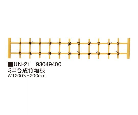ミニ合成竹 垣根 UN-21 93049400