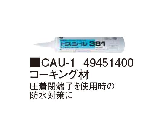 目地用コーキング材 CAU-1