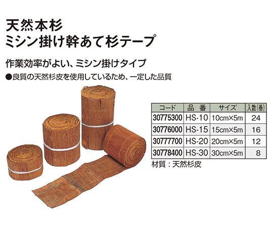 天然本杉ミシン掛け幹あて杉テープHS-15 30776000