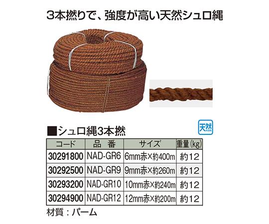シュロ縄 3本撚 NAD-GR9 30292500