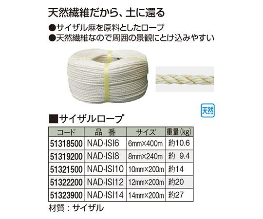 サイザルロープ NAD-ISI8 51319200