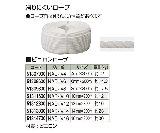 ビニロンロープ NAD-IV10 51311600