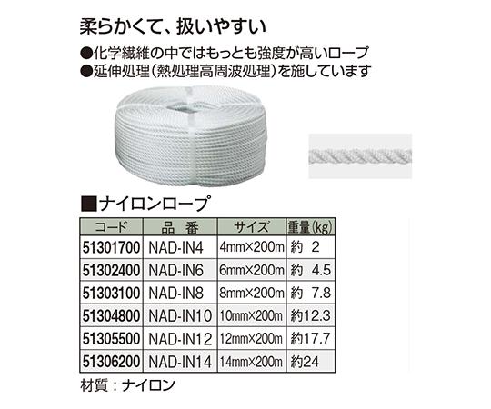 ナイロンロープ NAD-IV8 51303100