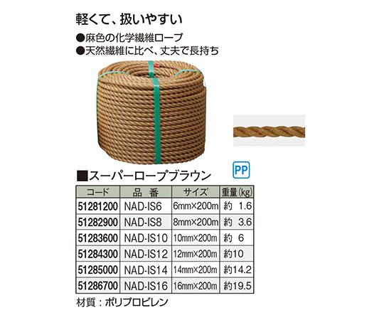 スーパーロープ ブラウンNAD-IS14 51285000