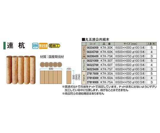 丸五連公共組木クレオソート油KTK-30K 56334000