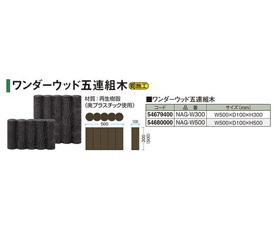 ワンダーウッド五連組木NAG-W300 54679400