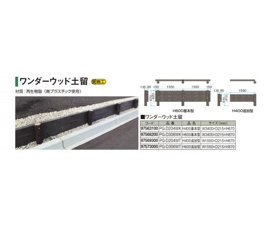 ワンダーウッド土留H400追加型PG-D204WT 97569300