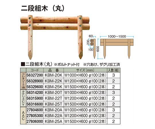 二段組木(丸)クレオソート油KBM-25K 56329600