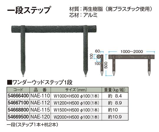 ワンダーウッドステップ1段NAE-120 54669500