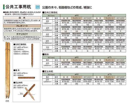 公共工事用杭タナリスCYφ75-4尺KYS-47T 56164300